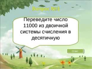 Переведите число 11000 из двоичной системы счисления в десятичную Ответ