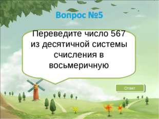 Переведите число 567 из десятичной системы счисления в восьмеричную Ответ
