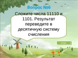 Сложите числа 11110 и 1101. Результат переведите в десятичную систему счислен