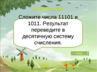 Сложите числа 11101 и 1011. Результат переведите в десятичную систему счислен