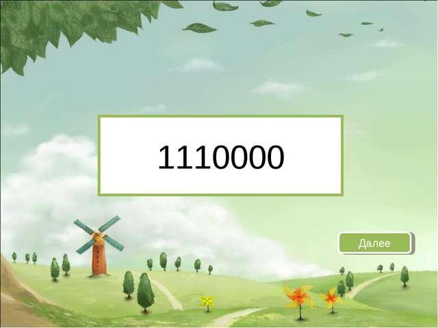 1110000 Далее