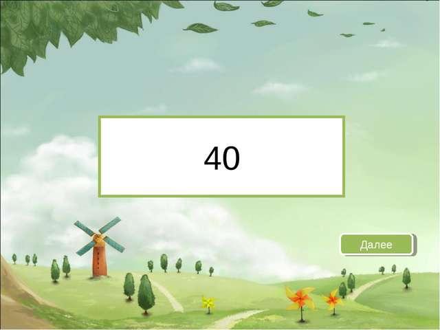 40 Далее