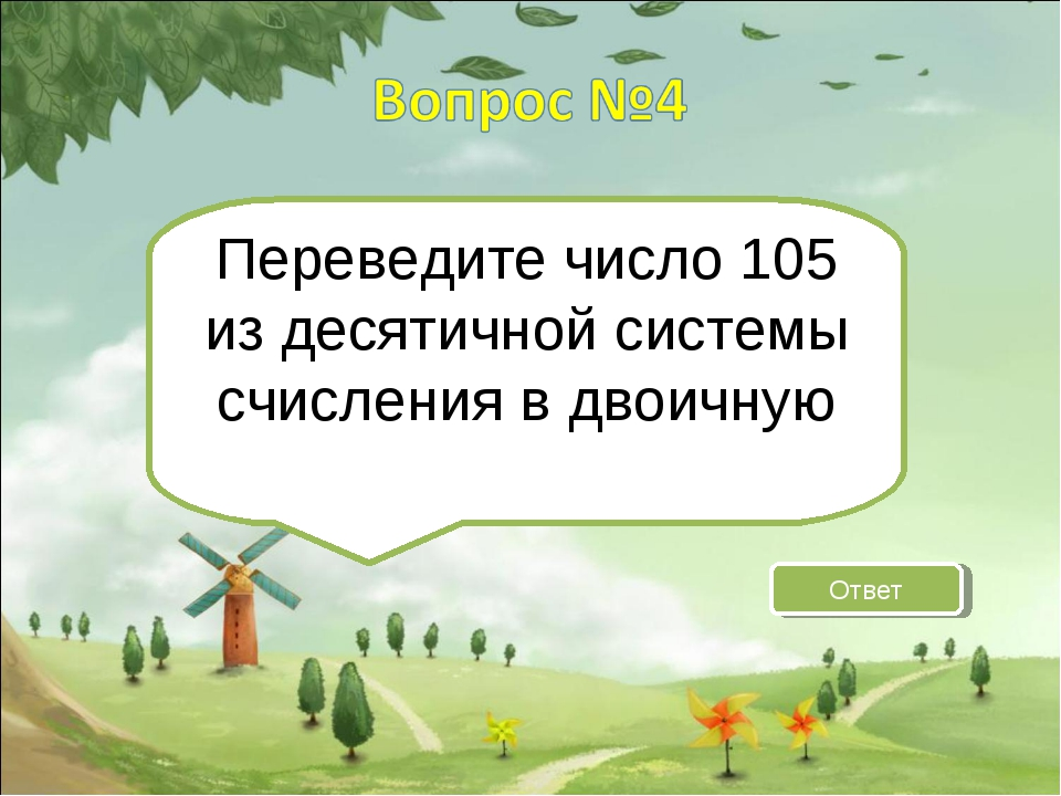 Переведите число 105 из десятичной системы счисления в двоичную Ответ