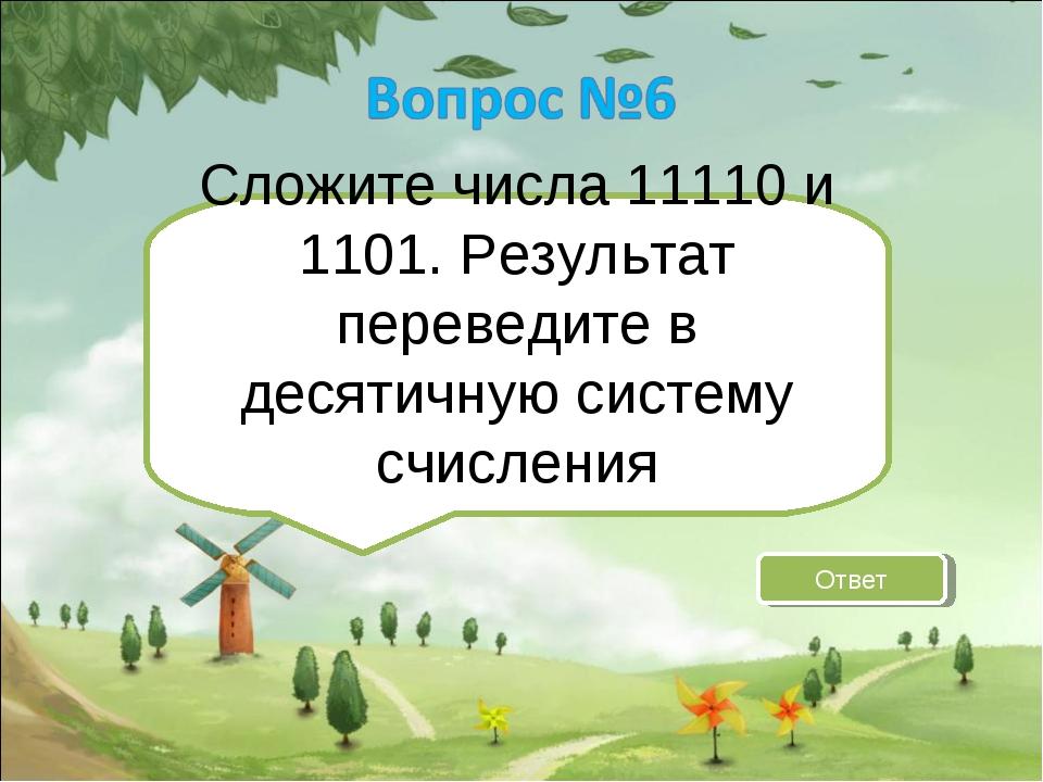 Сложите числа 11110 и 1101. Результат переведите в десятичную систему счислен...
