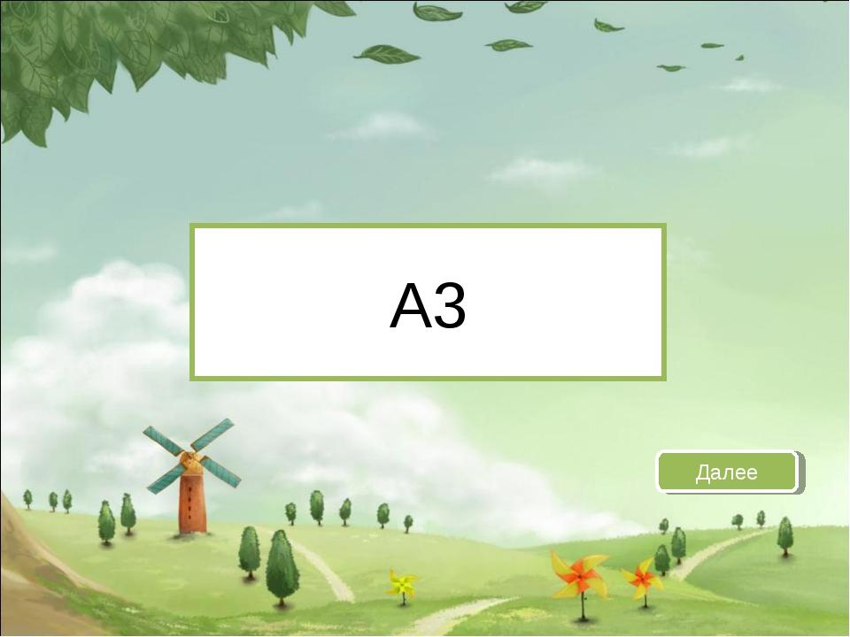 А3 Далее