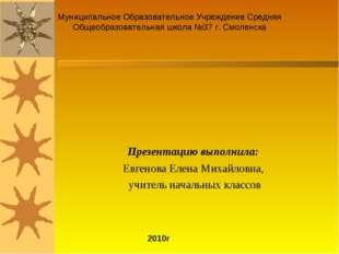 Презентацию выполнила: Евгенова Елена Михайловна, учитель начальных классов 2