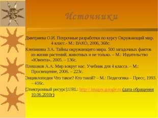 Источники Дмитриева О.И. Поурочные разработки по курсу Окружающий мир. 4 клас