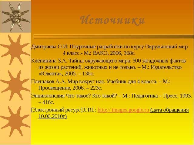 Источники Дмитриева О.И. Поурочные разработки по курсу Окружающий мир. 4 клас...