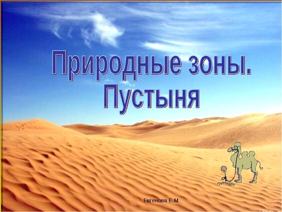Евгенова Е.М. Евгенова Е.М.