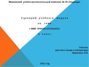Макеевский учебно-воспитательный комплекс № 49 «Надежда»  С ц е н а р и й у