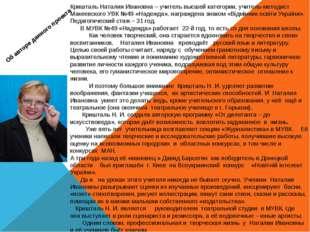 Об авторе данного проекта Кришталь Наталия Ивановна – учитель высшей категори