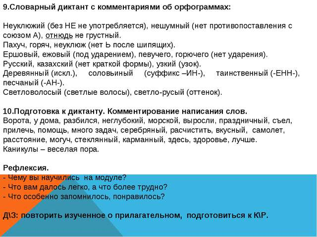 9.Словарный диктант с комментариями об орфограммах: Неуклюжий (без НЕ не упот...