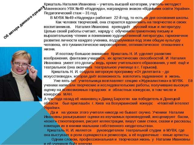 Об авторе данного проекта Кришталь Наталия Ивановна – учитель высшей категори...