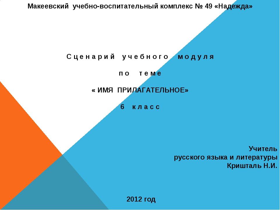 Макеевский учебно-воспитательный комплекс № 49 «Надежда»  С ц е н а р и й у...