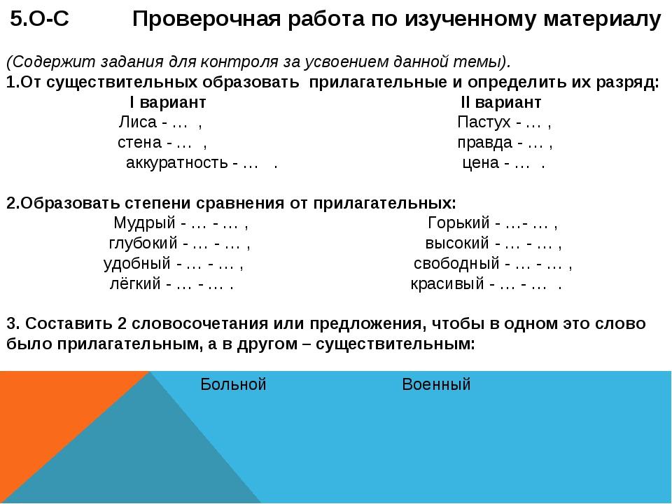 5.О-С Проверочная работа по изученному материалу (Содержит задания для контр...