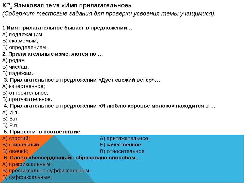 КР1 Языковая тема «Имя прилагательное» (Содержит тестовые задания для проверк...