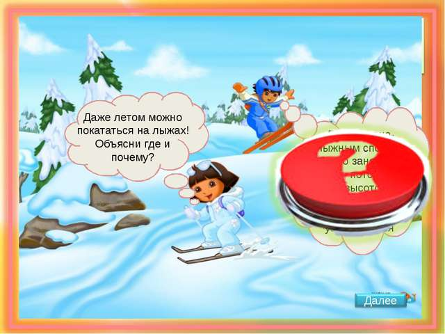 Даже летом можно покататься на лыжах! Объясни где и почему? Летом горно-лыжны...