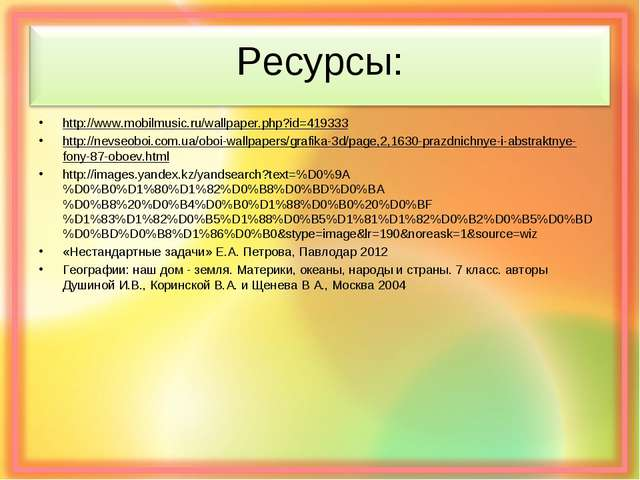 Ресурсы: http://www.mobilmusic.ru/wallpaper.php?id=419333 http://nevseoboi.co...
