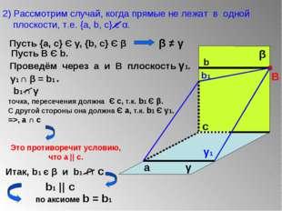 2) Рассмотрим случай, когда прямые не лежат в одной плоскости, т.е. {a, b, c}