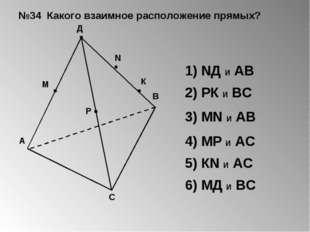 №34 Какого взаимное расположение прямых? 1) NД И АВ 2) РК И ВС 3) МN И АВ 4)