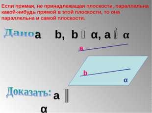 Если прямая, не принадлежащая плоскости, параллельна какой-нибудь прямой в э