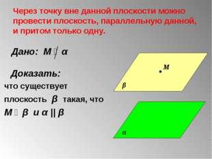 Через точку вне данной плоскости можно провести плоскость, параллельную данно