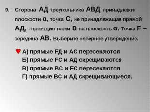 9. Сторона АД треугольника АВД принадлежит плоскости α, точка С, не принадлеж