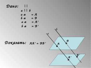 Дано: α || β a || b a ∩ α = A b ∩ α = B a ∩ β = A' b ∩ β = B' Доказать: AA' =