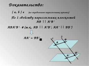 Доказательство: { a, b } є γ (по определению параллельных прямых) По 1 свойст