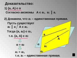 Доказательство: А α 1) {а, А} є α а1 2) Докажем, что а1 – единственная прямая
