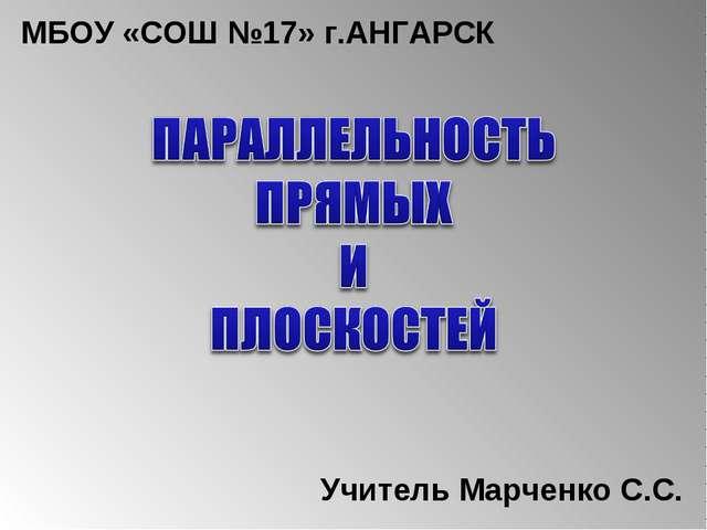МБОУ «СОШ №17» г.АНГАРСК Учитель Марченко С.С.