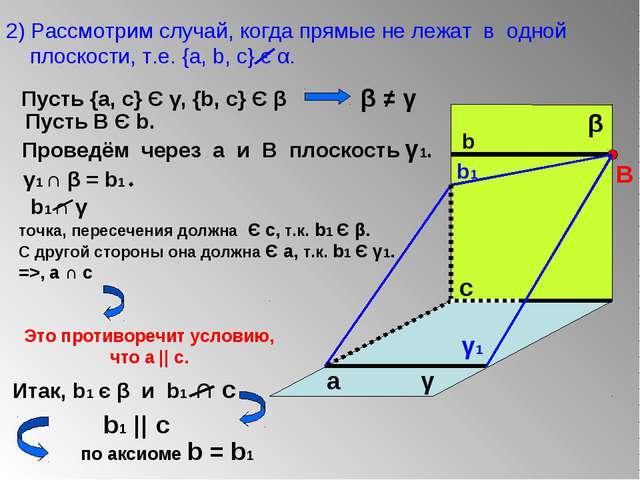 2) Рассмотрим случай, когда прямые не лежат в одной плоскости, т.е. {a, b, c}...