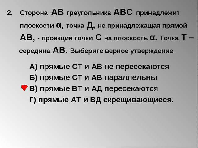 2. Сторона АВ треугольника АВС принадлежит плоскости α, точка Д, не принадлеж...