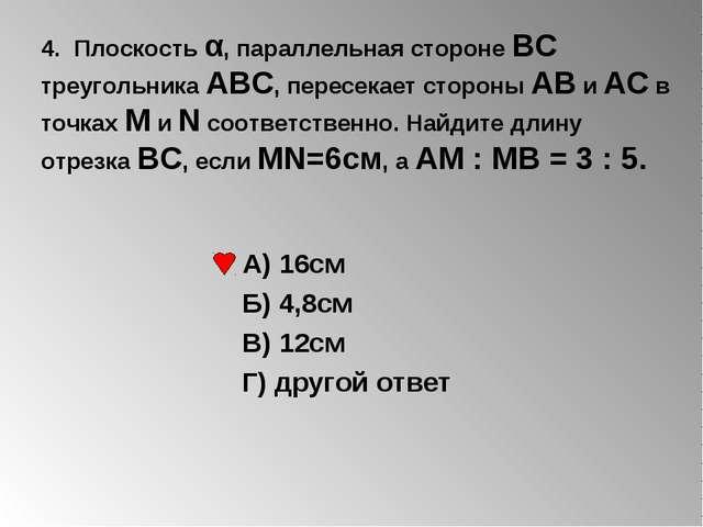 4. Плоскость α, параллельная стороне ВС треугольника АВС, пересекает стороны...
