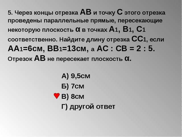 5. Через концы отрезка АВ и точку С этого отрезка проведены параллельные прям...