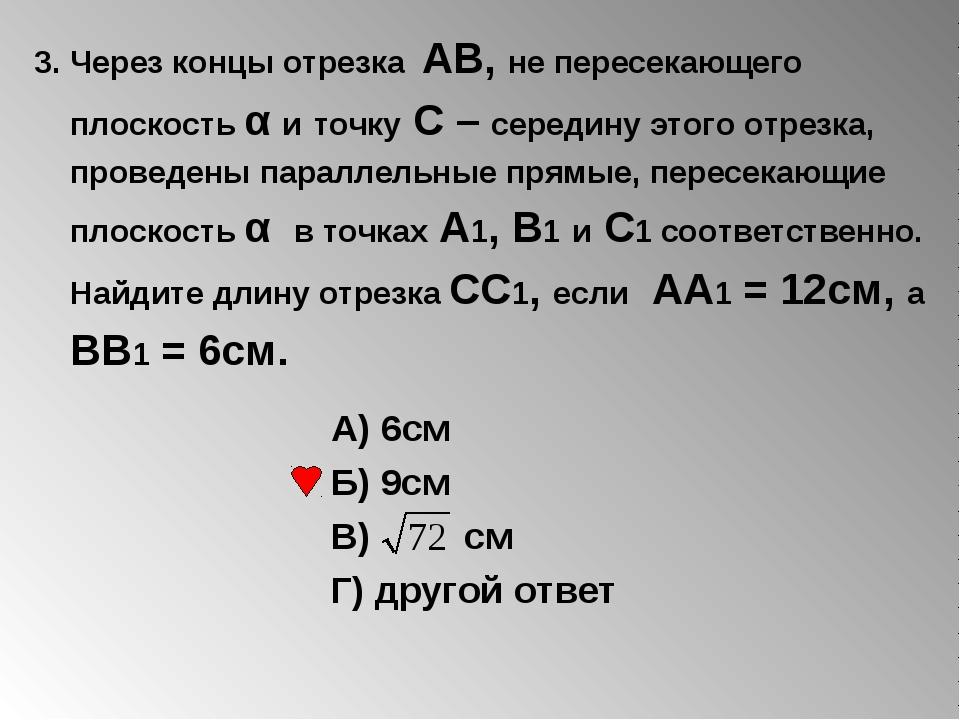 3. Через концы отрезка АВ, не пересекающего плоскость α и точку С – середину...