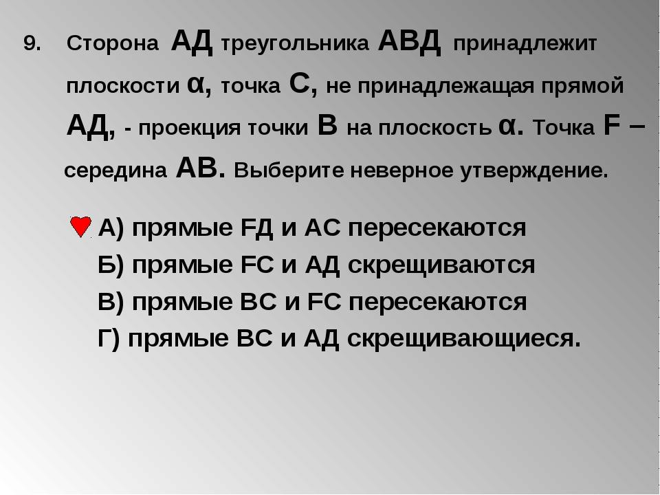9. Сторона АД треугольника АВД принадлежит плоскости α, точка С, не принадлеж...