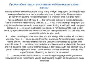 Прочитайте текст и вставьте недостающие слова-связки In many schools nowadays