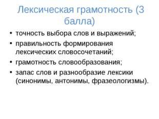 Лексическая грамотность (3 балла) точность выбора слов и выражений; правильн