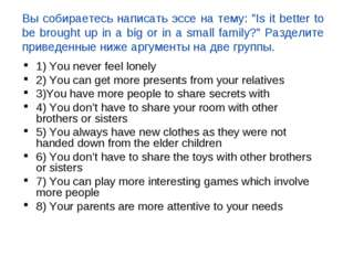 "Вы собираетесь написать эссе на тему: ""Is it better to be brought up in a big"