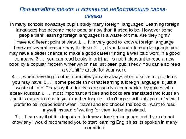 Прочитайте текст и вставьте недостающие слова-связки In many schools nowadays...
