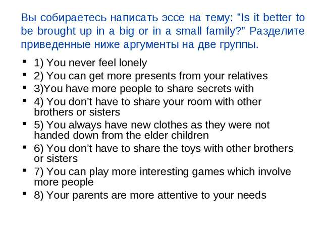 "Вы собираетесь написать эссе на тему: ""Is it better to be brought up in a big..."