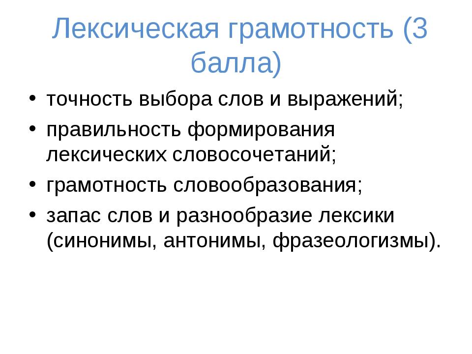 Лексическая грамотность (3 балла) точность выбора слов и выражений; правильн...