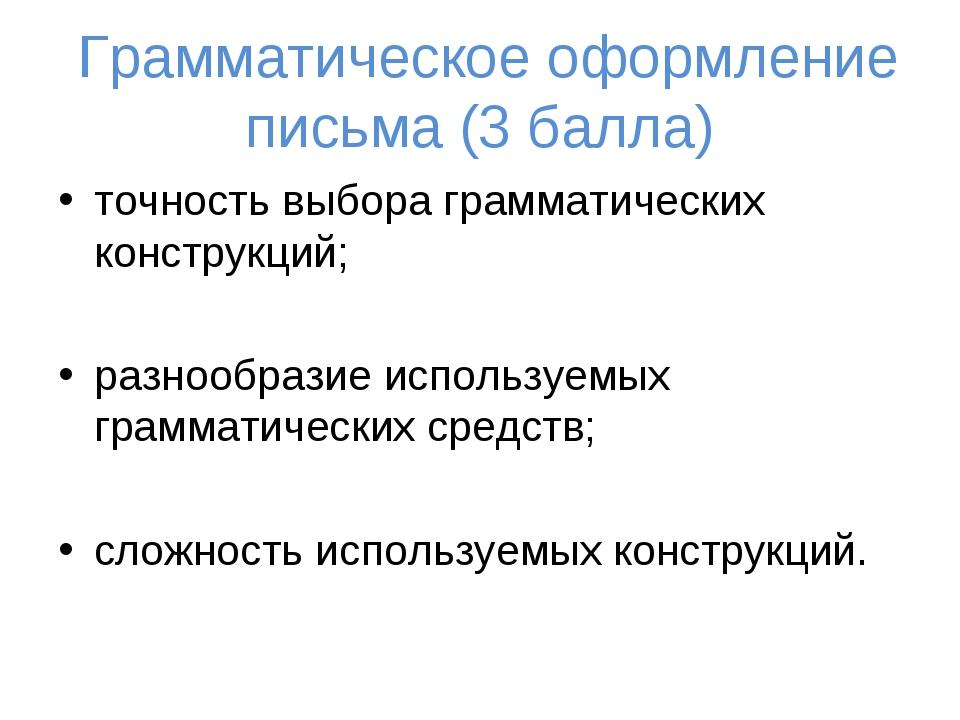 Грамматическое оформление письма (3 балла) точность выбора грамматических ко...
