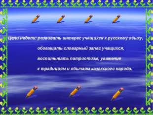 Цели недели: развивать интерес учащихся к русскому языку, обогащать словарный