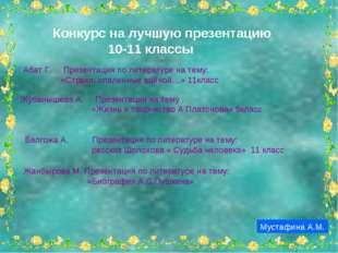 Конкурс на лучшую презентацию 10-11 классы Мустафина А.М. Абат Г. Презентация