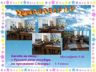Беседа на тему : « Русской речи государь по прозванию Словарь» 6- 9 классы Му