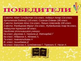 1 места: Абат Гульдастан 11а класс, Андагул Акнар 11а класс, Артыгалиев Евген