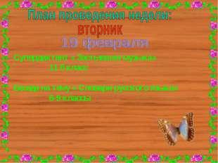 Супердиктант « Застывшая музыка» 11 б класс Беседа на тему « Словари русског