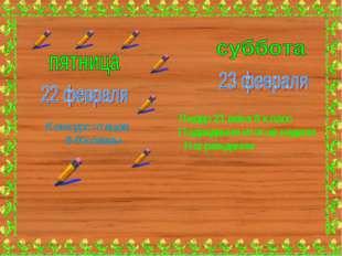 Конкурс чтецов 8-9 классы Лидер 21 века 8 класс Подведение итогов недели. Наг
